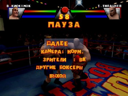Ready 2 Rumble Boxing (FireCross)