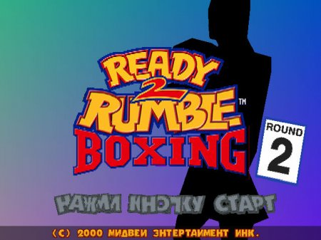 Ready 2 Rumble Boxing: Round 2 на русском языке