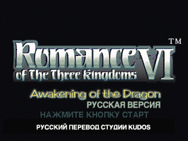 Romance of the Three Kingdoms VI: Awakening of the Dragon на русском языке