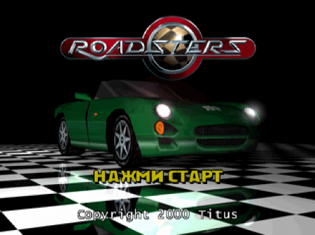 Roadsters (Diamond Studio)