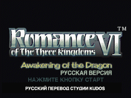 Romance of the Three Kingdoms VI: Awakening of the Dragon (Kudos)