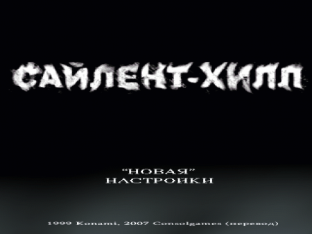Silent Hill на русском языке