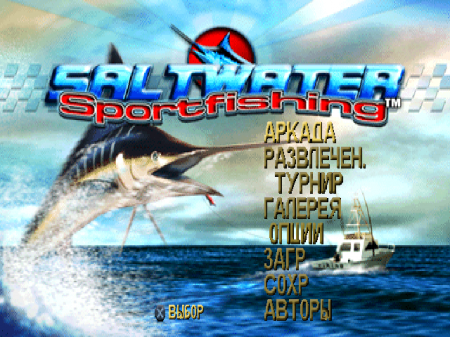 Saltwater Sportfishing (PlayBox)
