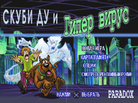 Scooby-Doo and the Cyber Chase на русском языке