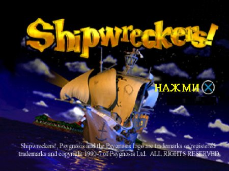 Shipwreckers! на русском языке