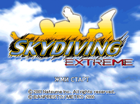 Skydiving Extreme на русском языке