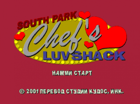 South Park: Chef's Luv Shack на русском языке