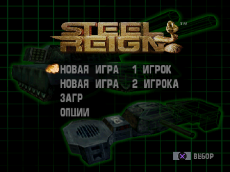 Steel Reign на русском языке