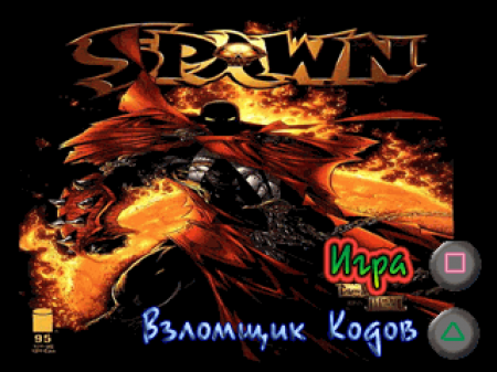 Spawn: The Eternal (Kudos)