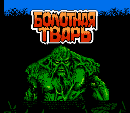 1478165620_swamp-thing-rus-0.png