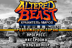 1479822347_0774-altered-beast-guardian-o