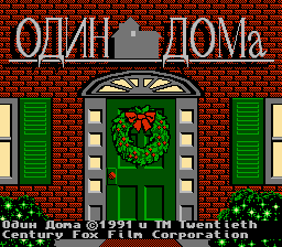 Русификация Home Alone [NES]
