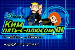 Новая русификация Kim Possible III: Team Possible [GBA]