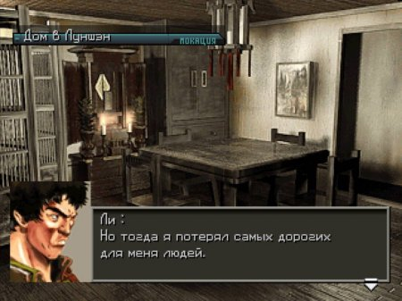 Перевод на русский язык Front Mission 3  [PSX]